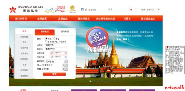 [香港] 香港航空機票訂購教學 – 2014暑假香港來回機票約台幣6000,超級簡單自己買