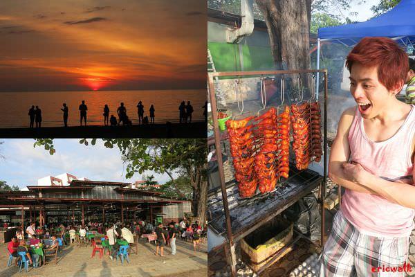 [沙巴] Tanjung Aru 丹絨亞路夜市- 欣賞沙巴最美日落、大啖小吃的海濱市集