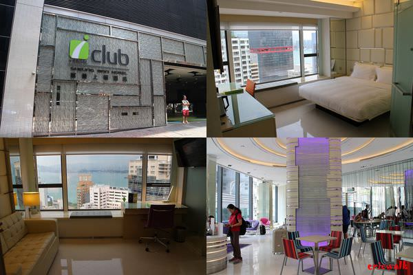 [香港] iClub 富薈上環酒店 – 舒適現代感多款房型、上環站住宿推薦