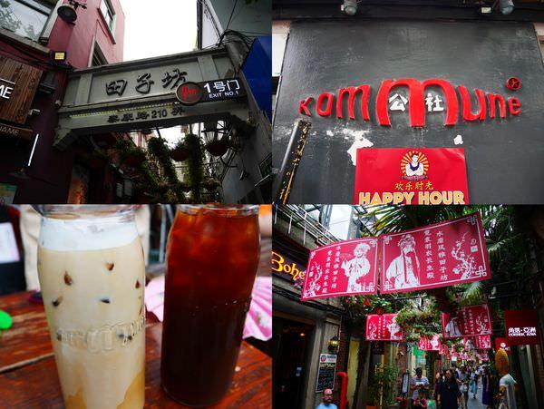[上海] 漫步田子坊 Kommune 公社咖啡 – 露天座位、特色咖啡廳推薦