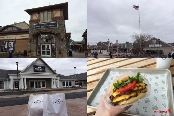 [紐約] Woodbury Common Outlet – 必吃必買、kkday華語接送交通介紹