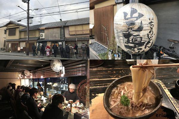 [京都] 山元麵藏 – 位於平安神宮旁,京都第一名的人氣烏龍麵專賣店!