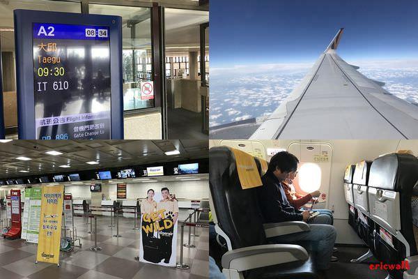 [大邱] 台灣虎航來回韓國大邱 – 出入境機場記錄、機場往市區交通、機場退稅