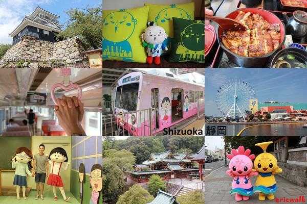 [靜岡] 序 – 靜岡Shizuoka 初次見面,超精彩之六天五夜行程總覽