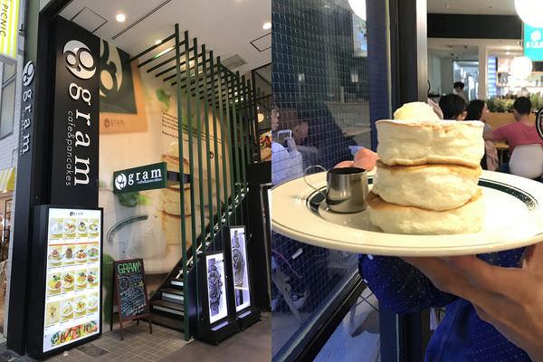 [大阪] gram cafe & pamcakes – 每日限定、媲美舒芙蕾輕柔口感超美味鬆餅推薦