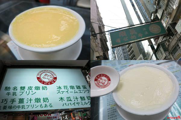 [香港] 銅鑼灣美食: 義順牛奶公司 – 馳名雙皮燉奶、冰花燉雞蛋,傳統港式甜品