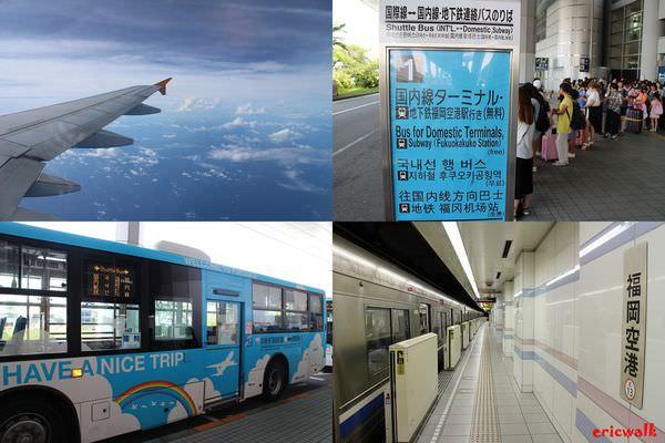 [福岡] 福岡機場前往福岡市區 – 航廈免費接駁巴士、搭地鐵輕鬆進福岡市區