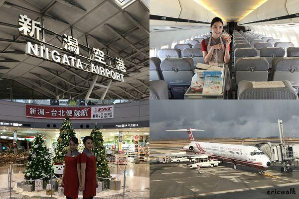 [新潟] 遠東航空全新航線初體驗 – 每周兩班桃園直飛日本新潟,只要3.5小時!