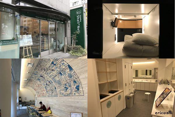 [大阪] Shell Nell Namba 難波貝殼膠囊旅館 – 近難波及日本橋站、新開幕!