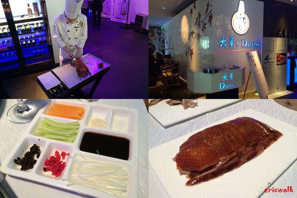 [上海] 大董烤鴨(越洋廣場店) – 來自北京,詩情畫意藝術品般驚艷的烤鴨盛宴