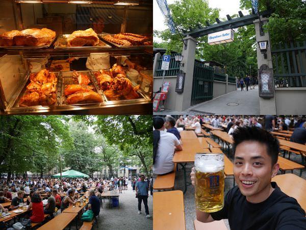 [慕尼黑] Augustiner Keller 慕尼黑餐廳推薦 – 超大型露天啤酒花園、自助式德國美食廣場