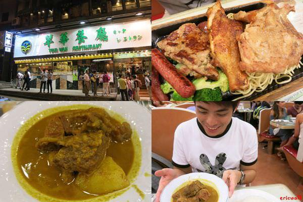 [香港] 翠華餐廳 – 超愛香港茶餐廳,每來必點的美味咖哩牛腩飯及超豐盛什扒餐