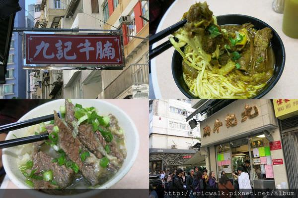 [香港] 九記牛腩 – 中環超級好吃的上湯牛腩伊麵、咖哩牛筋腩伊麵推薦