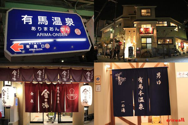 [神戶] 有馬溫泉金之湯 – 初訪日本三大古湯之有馬溫泉及交通介紹