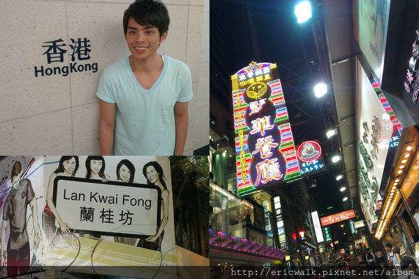 [2012秋-香港] 香港第一天 – 翠華餐廳、蘭桂坊、WOOBAR