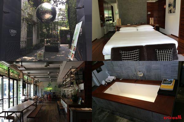 [上海] URBN Hotel 雅悅酒店 – 靜安寺五分鐘、綠意環保概念設計酒店
