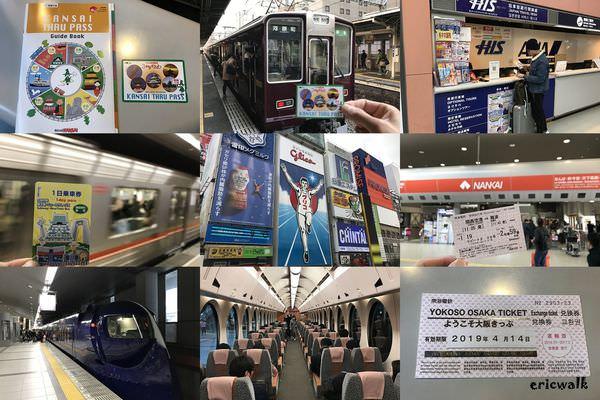 [關西] 大阪、京都自由行必看!一次搞懂三張最好用的關西交通票券,輕鬆規劃行程、優惠購票超簡單!