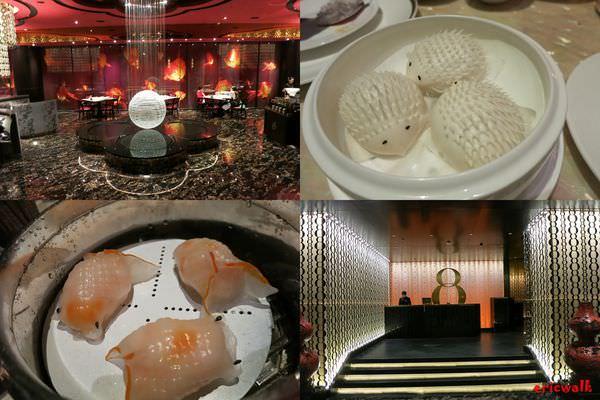 [澳門] 新葡京酒店8餐廳 – 夢幻奢華中享用可愛點心,澳門唯一米其林三星中餐廳