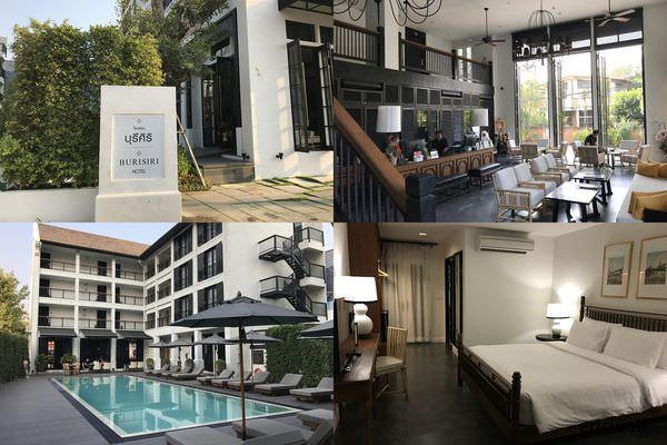 [清邁] Burisiri Hotel 布里斯里精品飯店 – 2016新開幕尼曼路飯店、簡約殖民風情高CP值推薦