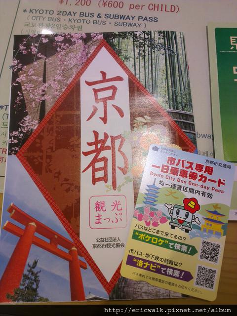 [2012冬-京都] 京都巴士一日券 – 日幣五百圓、京都車站綜合觀光案內所購買、使用方法