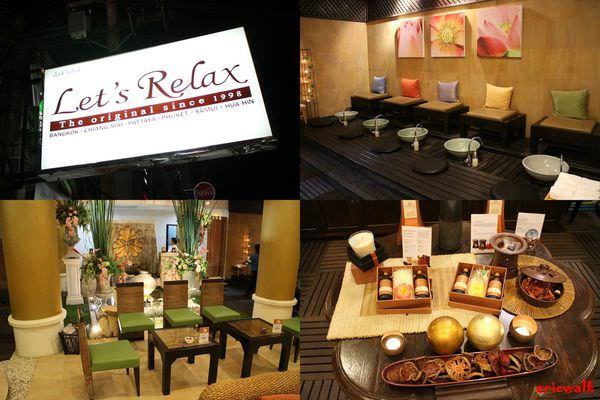 [普吉島] Let's Relax – 普吉島巴東夜市附近,全泰國都有分店的按摩SPA