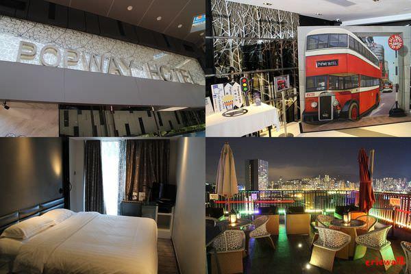 [香港] POPWAY Hotel 珀薈酒店 – 尖沙嘴高CP值,小型精品商旅推薦