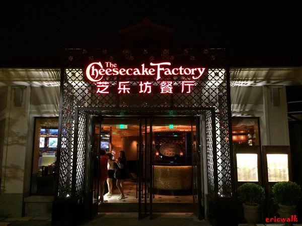 [上海] 迪士尼小鎮The Cheesecake Factory – 來自美國的超美味連鎖餐廳