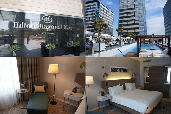 [西班牙] 巴賽隆納飯店推薦 – Hilton Diagonal Mar Barcelona Hotel 希爾頓三月對角酒店