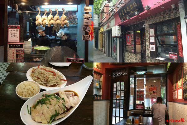 [上海] 五星海南雞飯 – 隱身靜安寺後的美味南洋味,海南雞好好吃~