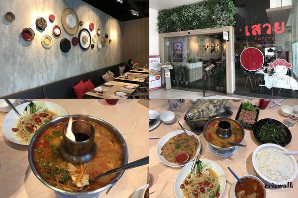[曼谷] Savoey Thai Restaurant 尚味泰餐廳 – 曼谷泰式餐廳美味推薦