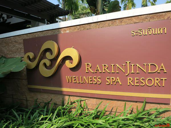 [清邁] RARINJINDA WELLNESS SPA RESORT – 清邁最大規模的SPA水療中心