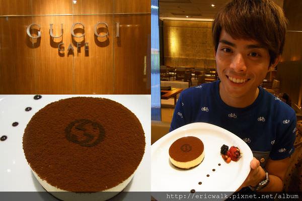 [東京] 銀座Gucci cafe – 來份奢華經典Gucci提拉米蘇、高貴不貴的下午茶吧