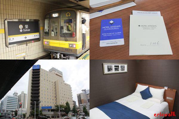 [名古屋] Hotel MyStays 名古屋榮 – 「榮」商圈步行十分鐘、乾淨平價連鎖商旅