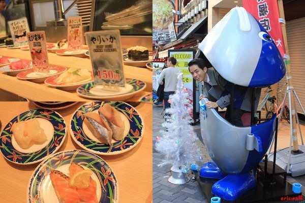 [大阪] 道頓堀: 大起水產迴轉壽司 – 大口吃魚,高CP值的平價美味