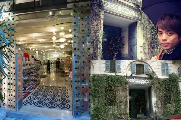 [義大利] 米蘭10 CORSO COMO & Outlet – 時尚迷不可錯過的時尚指標殿堂