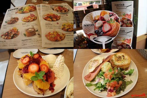 [福岡] Ivorish Premium French Toast – 福岡甜點推薦,超美味豐盛法式吐司