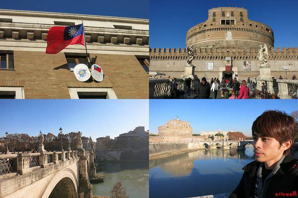 [義大利] 梵諦岡中華民國駐教廷大使館 & 如詩如畫的聖天使堡及聖天使橋