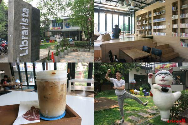 [清邁] 尼曼路咖啡廳 Librarista – 整個圖書館都是我的咖啡廳