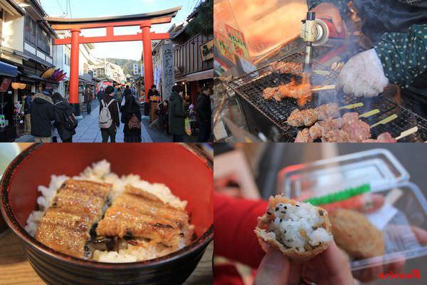 [京都] 京阪電車->京都交通 – 伏見稻荷: 祢ざめ家鰻魚飯、稻荷壽司、烤和牛肉串