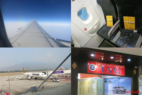 [清邁] 2015清邁初次見面: NT5701台灣虎航來回、清邁機場出入境紀錄