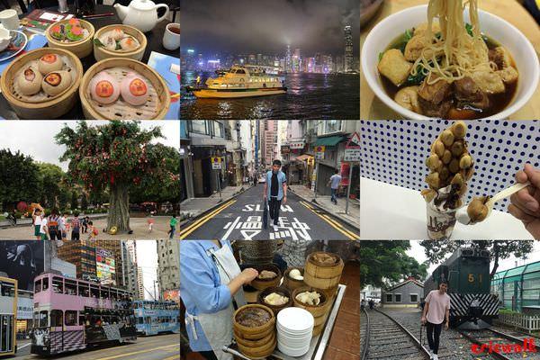 [香港] 我的第14次香港行 – 不只有美食,也可以有文化、有深度的行程整理!