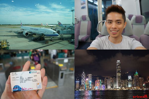 [香港] 香港一夜行 – 華航B777-300ER、香港機場快線、行程記錄