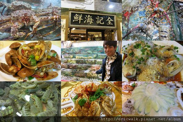 [香港] 西貢全記海鮮 – 香港近郊景點,豐富食材有如小型水族館的海鮮餐廳