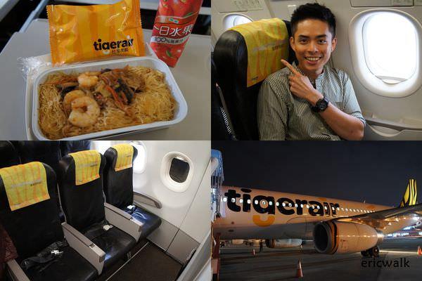 [釜山] 台灣虎航【桃園直飛釜山】飛行紀錄 – 親切舒適、機上餐點好美味!