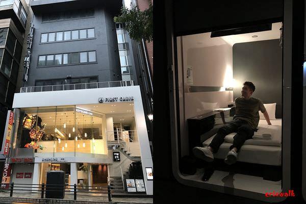 [東京] 頭等艙膠囊旅館赤坂 First Cabin Akasaka   – 2016新開幕時尚大空間,機艙主題膠囊旅館大推薦