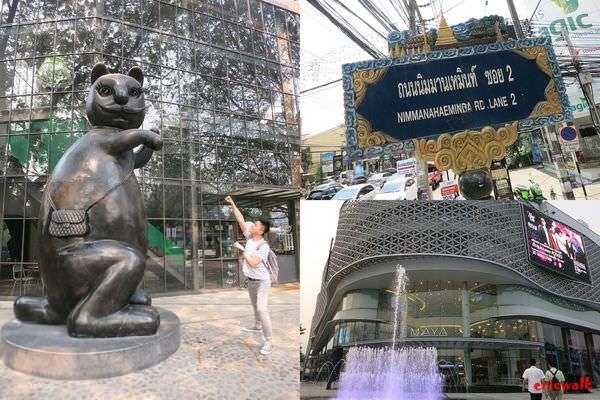 [清邁] 尼曼路: 吃喝玩樂通通有、arisara 平價泰式按摩、MAYA購物中心