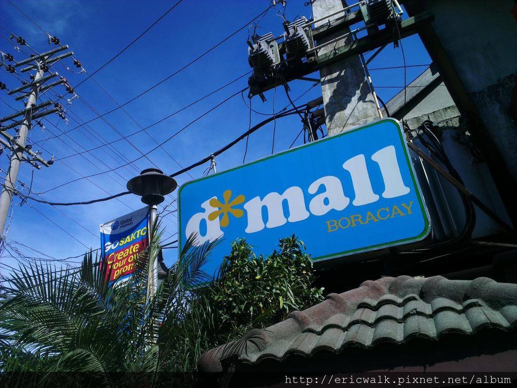 [2013 長灘島] d*mall – S2沙灘、長灘島最熱鬧的地方