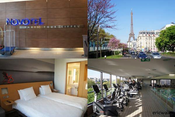 [巴黎]  Novotel Paris Tour Elffel 諾富特巴黎埃菲爾鐵塔酒店 – 塞納河畔遙望巴黎鐵塔飯店住宿推薦