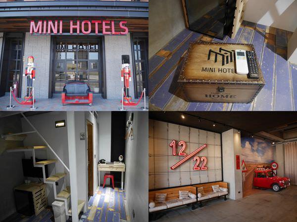 [台中] Mini Hotels 逢甲館 – 逢甲商圈旁強烈設計感,迷你小型風格旅店推薦