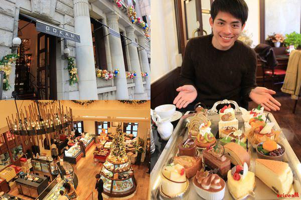 [大阪] GOKAN五感北浜本館- 歐風建築早午餐、超美味整盤甜點蛋糕自己挑